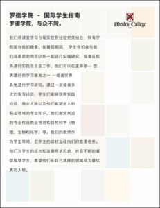 International_Student_Guide_Mandarin_2011_001.pdf.jpg